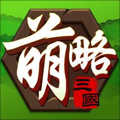 萌略三国 V1.4 苹果版