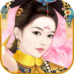 大清后宫Q传 V1.0 iOS版