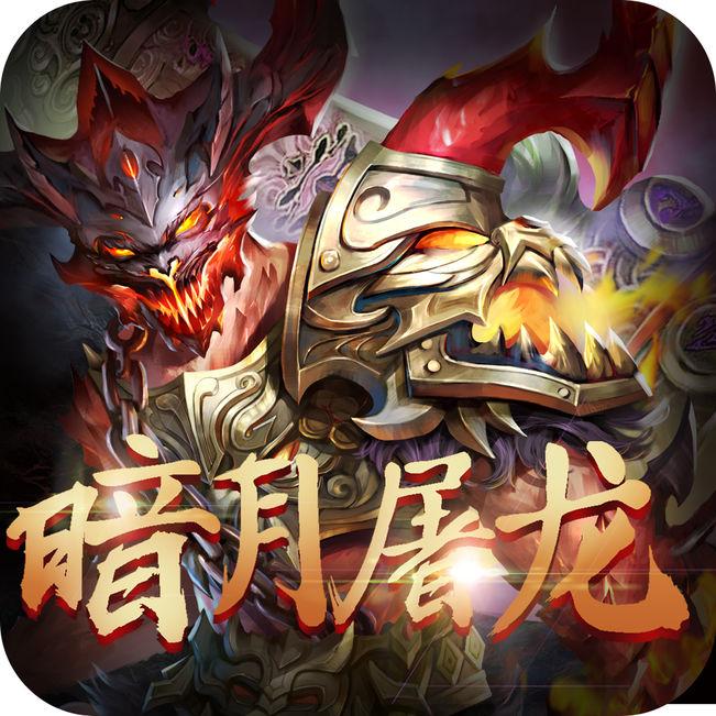 暗月屠龙 V3.3.15 最新版