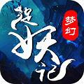 梦幻捉妖记 V1.0.17 苹果版