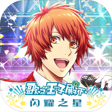 歌之王子殿下:闪耀之星 V1.0.2 安卓版