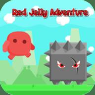 红果冻的冒险 V1.0.1 苹果版