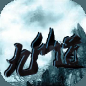 九仙道 V1.1.0 苹果版