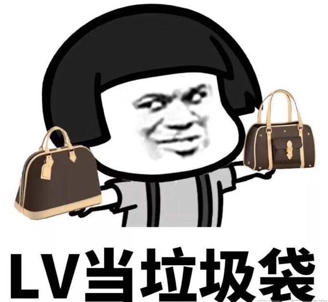 这是有钱人的生活表情包 V1.0 高清版