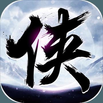 新群侠传安卓版下载-新群侠传游戏手机版V1.0