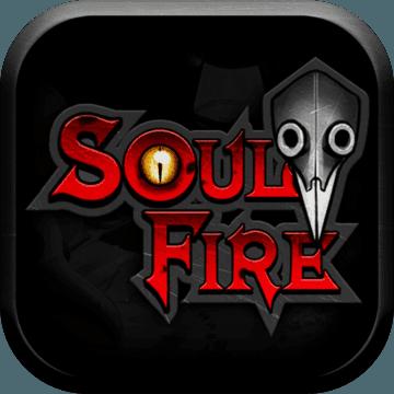 灵魂之火 V1.0 苹果版