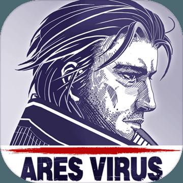 阿瑞斯病毒 V1.0 苹果版