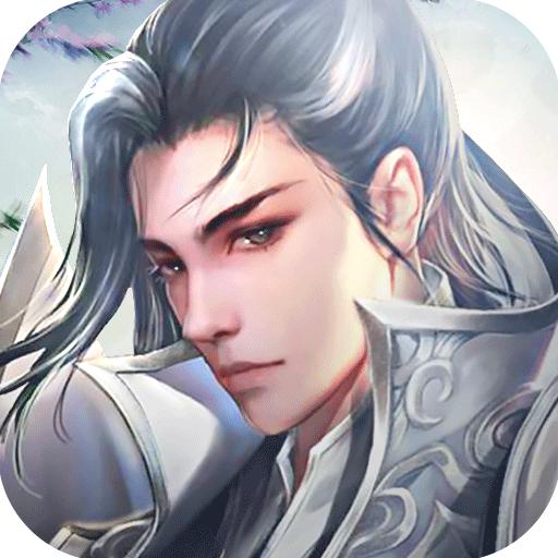 三生三誓青丘传 V1.0 苹果版
