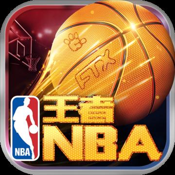 王者NBA V1.0 苹果版