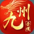 九州荣耀手游辅助挂机免root脚本 V3.2.1 安卓版