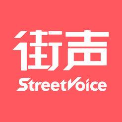 街声 V2.11.1 苹果版