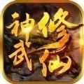 神武修仙 V1.0 修改版