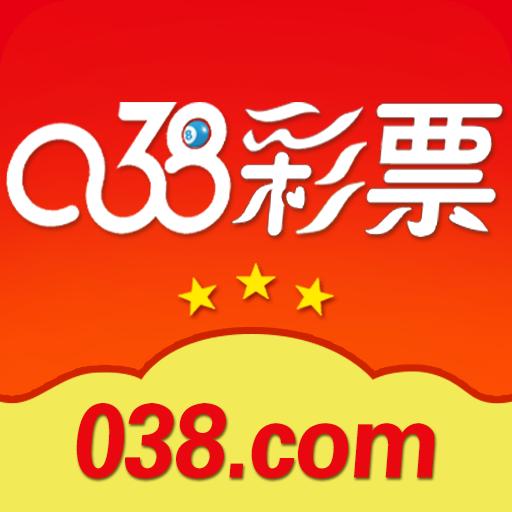 038彩票app平台二维码 V1.0.5 安卓版