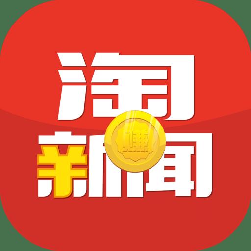 淘新闻 V2.7.4.9 安卓版