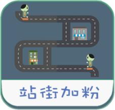 站街加粉 V1.0.6 安卓版