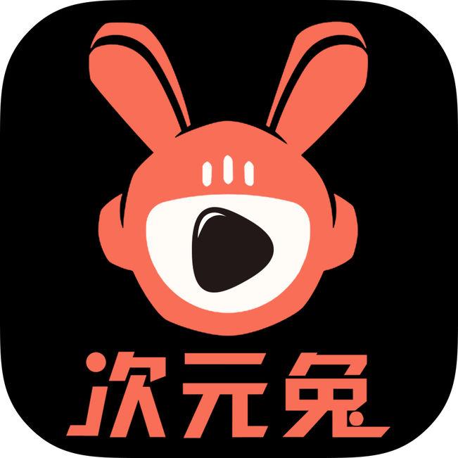 次元兔动漫 V2.2.0 苹果版