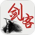剑客传奇 V1.0 安卓版