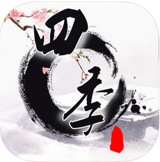四季中国风解谜游戏 V1.1 苹果版