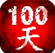 噩梦100天 V2.2 安卓版