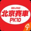 易算北京PK10 V1.9 官方版