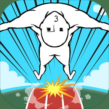 仰天飞翔 V1.0.4 安卓版