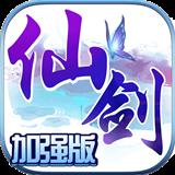 仙剑加强版 V1.0.5.2.0 ios版