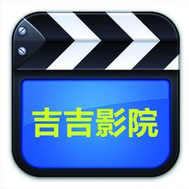 吉吉影院午夜电影网 V1.0 安卓版