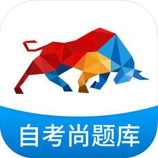 自考尚题库 V1.0.0 苹果版