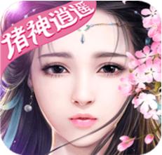 诸神逍遥 V1.0 安卓版