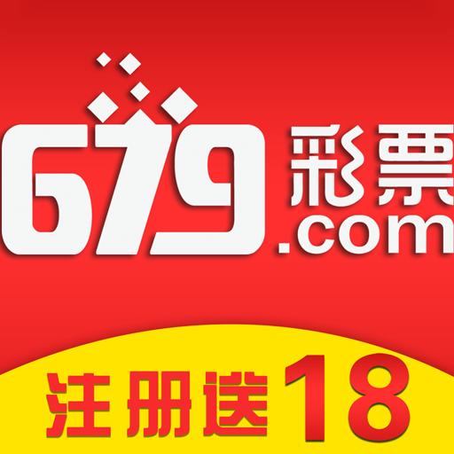 679彩票 V1.5.6 安卓版