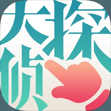 大侦探 V1.1 苹果版