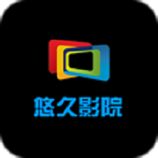 悠久影院YY6042宅男福利资源播放器安卓版