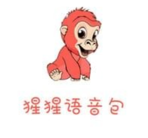 猩猩语音包 V1.1.0 安卓版