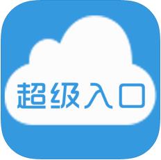 超级入口 V1.0.0 安卓版