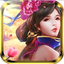 演武三国 V1.9.4 苹果版