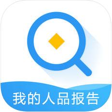 我的人品报告 V1.0 苹果版