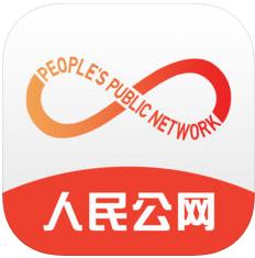 人民公网 V1.16 苹果版
