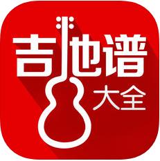 吉他谱大全3 V4.3 苹果版