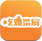 吃鸡录屏手机APP下载|吃鸡录屏安卓版下载V1.0