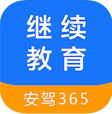 继续教育 V2.7.3 苹果版