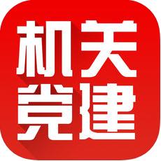 机关党建云平台 V1.0 苹果版