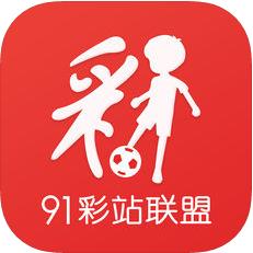 91彩站 V1.7.6 苹果版