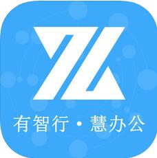 智行办公 V1.0.9 苹果版