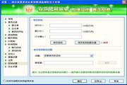 飞腾反黄软件 V2.3 官方版