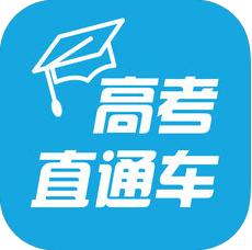 高考直通车 V2.10.0 苹果版