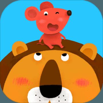 狮子和老鼠 V1.3.0 苹果版