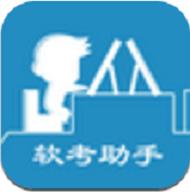 软考助手 V4.2 安卓版