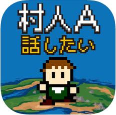 村人A V2.0.0 苹果版