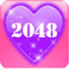 微信浪漫2048 V1.0 安卓版