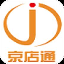 京店通 v1.0 官方版